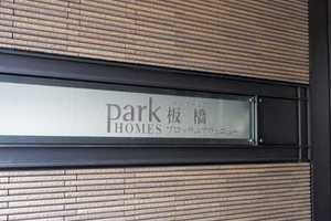 パークホームズ板橋ブロッサムアヴェニューの看板