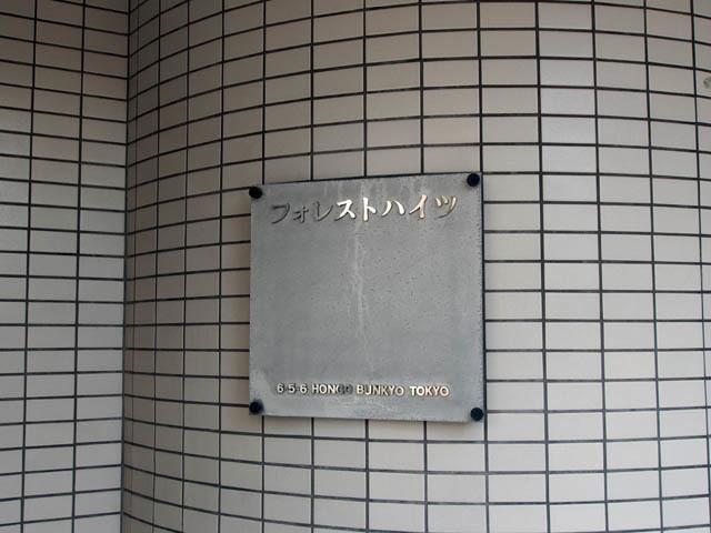 フォレストハイツの看板