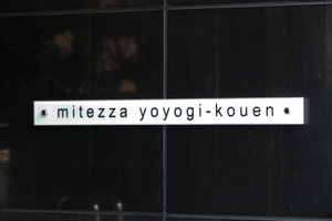 ミテッツァ代々木公園の看板