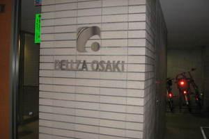 ベルザ大崎の看板