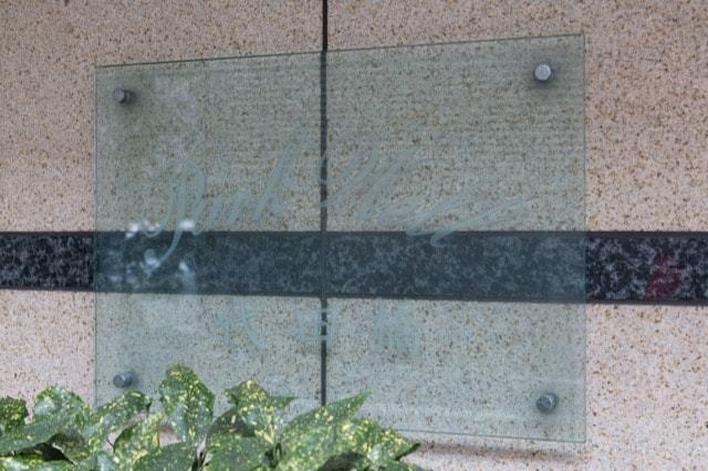 パークウェル代田橋の看板