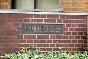 早稲田ユニテの看板