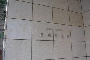 パークコート目黒碑文谷の看板