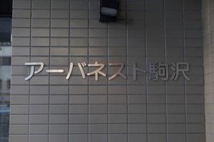 アーバネスト駒沢の看板