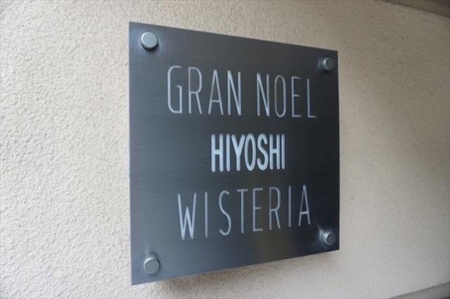 グランノエル日吉ウィスティリアの看板
