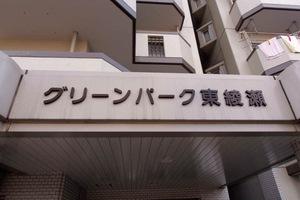 グリーンパーク東綾瀬の看板