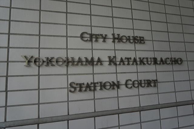 シティハウス横濱片倉町ステーションコートの看板