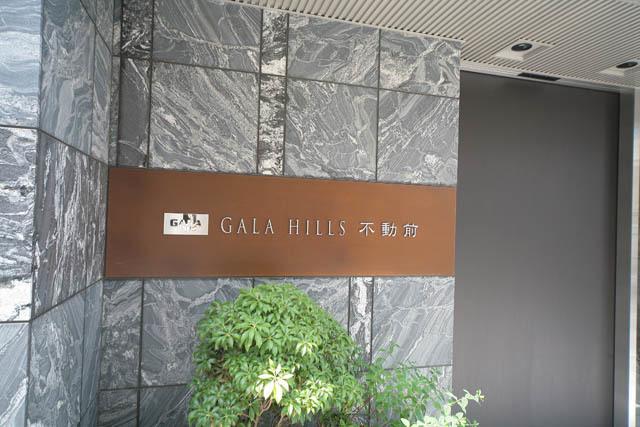 ガーラヒルズ不動前の看板
