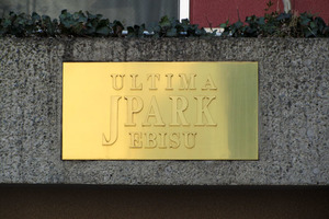 ウルティマジェイパーク恵比寿の看板
