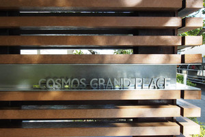 コスモグランプレイスの看板