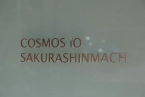 コスモイオ桜新町の看板
