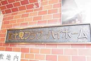 富士見フラワーハイホームの看板