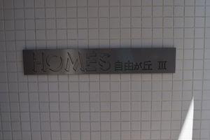 ホームズ自由が丘3の看板
