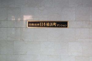 日商岩井日本橋浜町マンションの看板