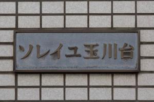 ソレイユ玉川台の看板