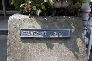 中銀南長崎マンシオンの看板