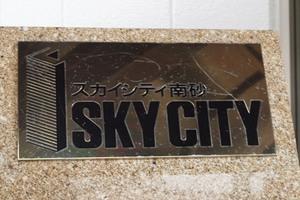 スカイシティ南砂の看板