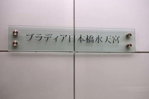 ブラディア日本橋水天宮の看板