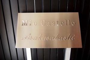 ミオカステーロ浅草橋の看板