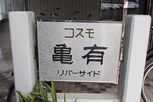 コスモ亀有リバーサイドの看板