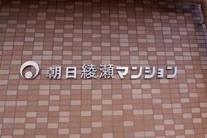 朝日綾瀬マンションの看板