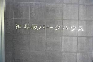 神楽坂パークハウスの看板