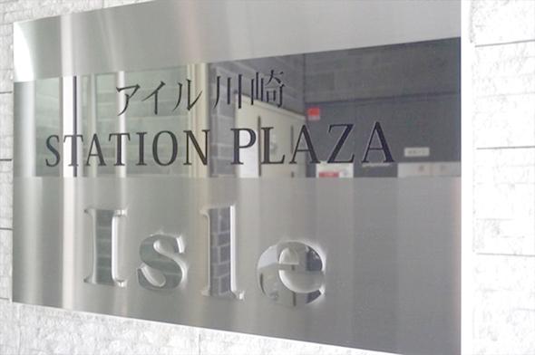 アイル川崎ステーションプラザ