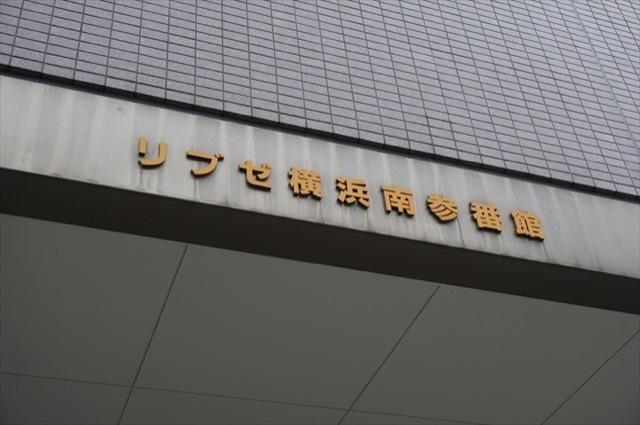 リブゼ横浜南参番館の看板