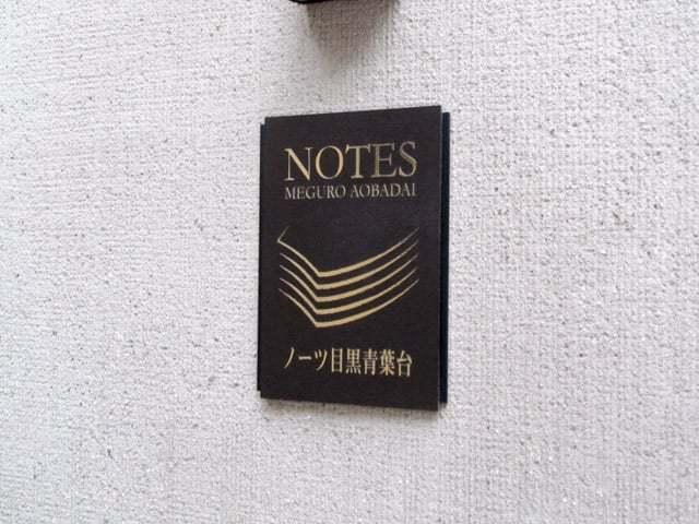 ノーツ目黒青葉台の看板