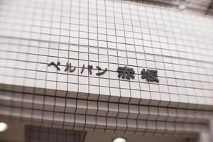 ベルバン赤坂の看板