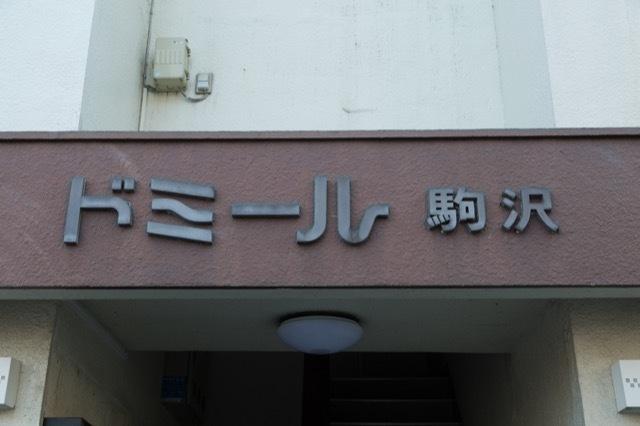 ドミール駒沢の看板