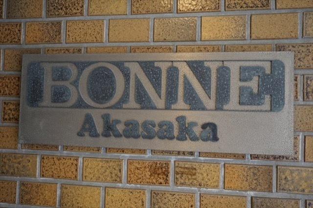 ボーン赤坂の看板