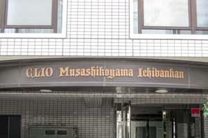 クリオ武蔵小山壱番館の看板