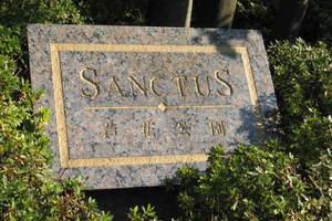 サンクタス芦花公園の看板