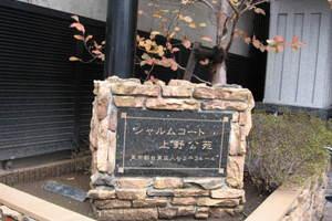 シャルムコート上野公苑の看板