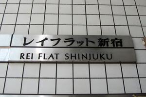 レイフラット新宿の看板
