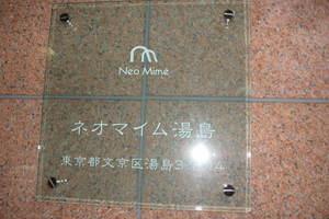 ネオマイム湯島の看板