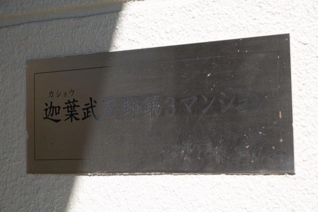迦葉武蔵野第3マンションの看板