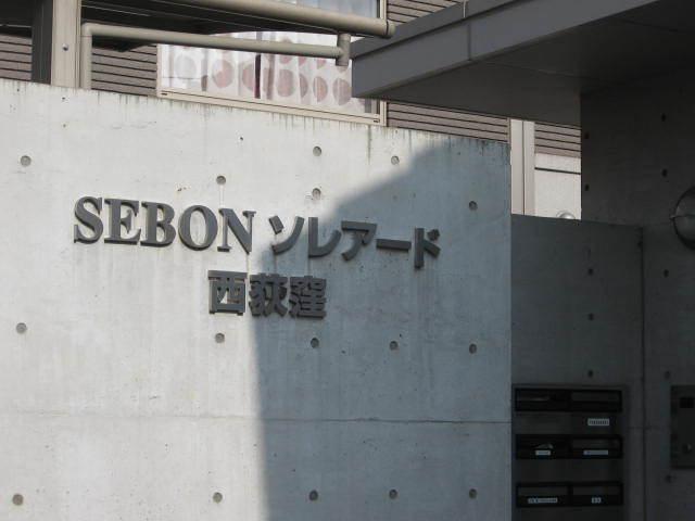 セボンソレアード西荻窪の看板