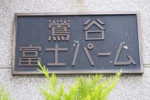 鶯谷富士パームの看板