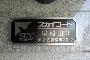スカイコート早稲田第3の看板