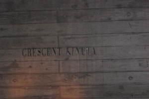 クレッセント砧の看板
