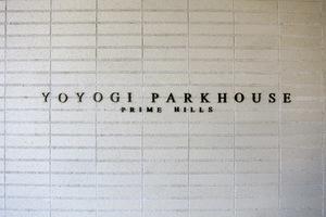 代々木パークハウスプライムヒルズの看板