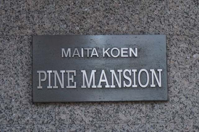 蒔田公園パインマンションの看板
