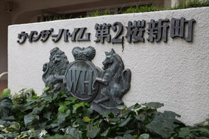 ウィンザーハイム第2桜新町の看板