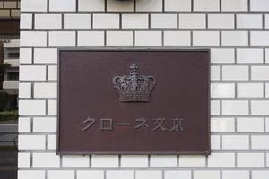 クローネ文京の看板