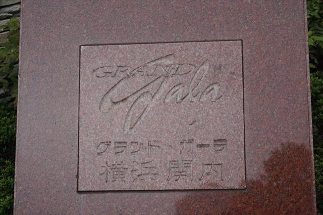 グランドガーラ横浜関内の看板