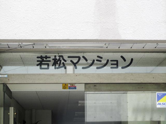 若松マンション(新宿区)の看板