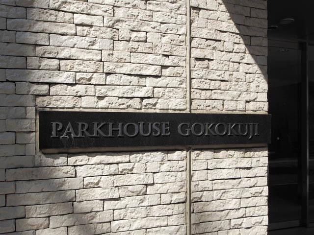 パークハウス護国寺の看板