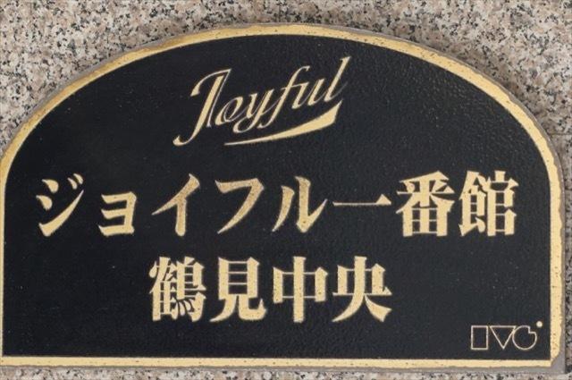 ジョイフル1番館鶴見中央の看板